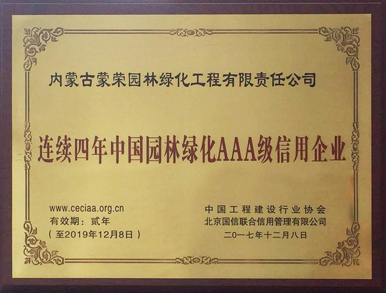 连续四年中国黑白直播app下载苹果AAA级信用企业