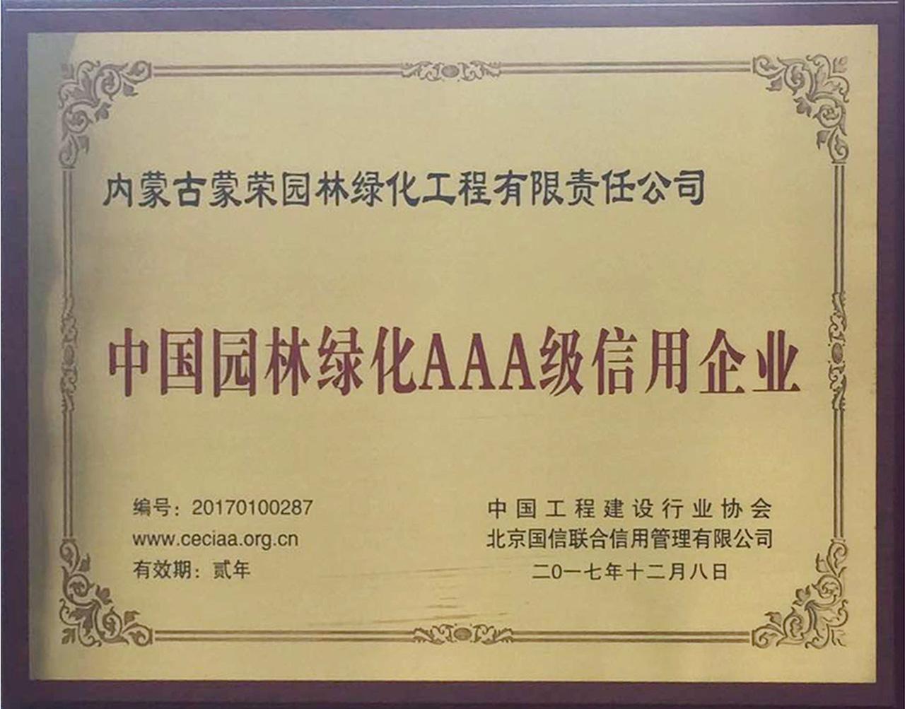 中国黑白直播app下载苹果AAA级信用企业