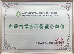内蒙古绿色环保爱心单位